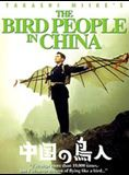 Bird people in China
