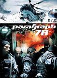 Contagion (2007) – Paragraf 78
