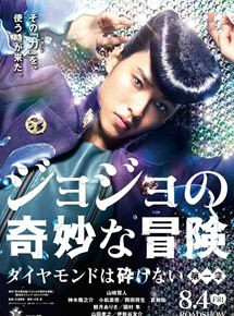 Jojo's Bizarre Adventure : Diamond is unbreakable - Chapter 1