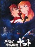 Adieu, Cuirassé de l'Espace Yamato: Les Guerriers de l'Amour streaming