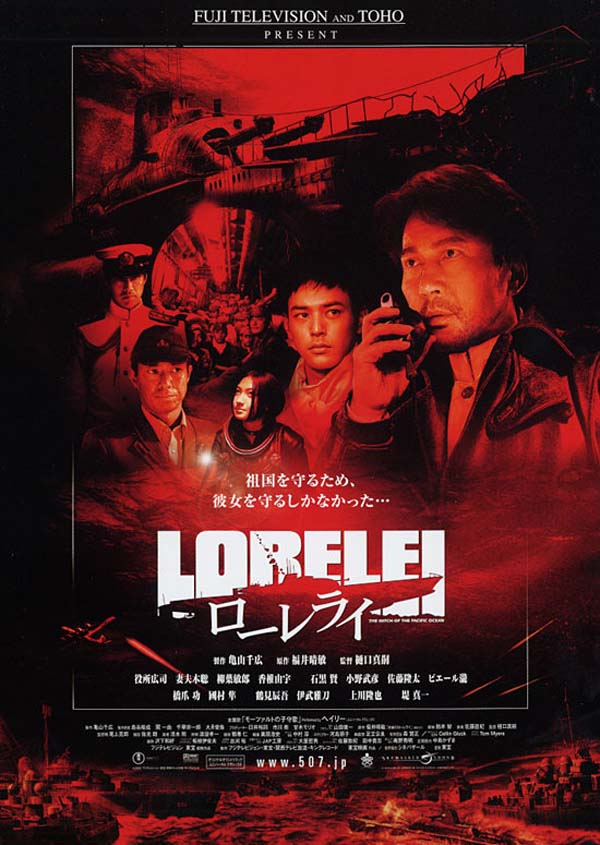 Lorelei: The Witch of the Pacific Ocean DVDRIP