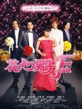 Photo : Hana Yori Dango Final