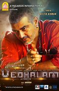 Photo : Vedalam