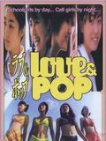 Love and Pop : Affiche