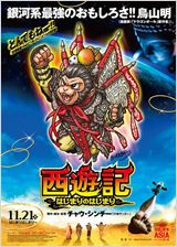 Journey to the West: Conquering the Demons affiche