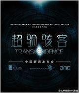 Transcendence streaming