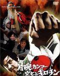 Affiche du film Le Bras arme de Wang-yu contre la guillotine volante