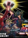 Yu-Gi-Oh! Movie: Ultra Fusion! Bonds over Time and Space