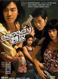 Bad boy dak gung (For Bad Boys Only)