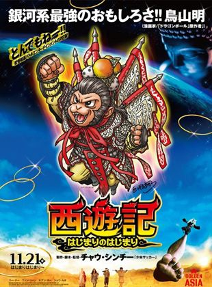 Bande-annonce Journey to the West: Conquering the Demons