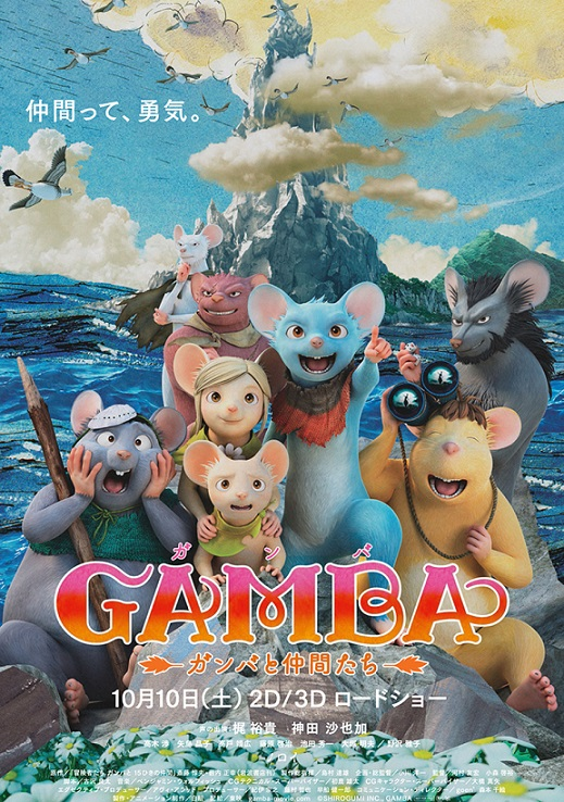 Télécharger Gamba TUREFRENCH DVDRIP Uploaded