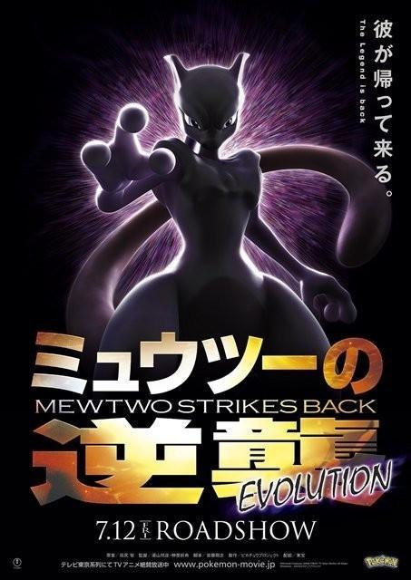 """Résultat de recherche d'images pour """"Mewtwo contre attaque évolution affiche"""""""
